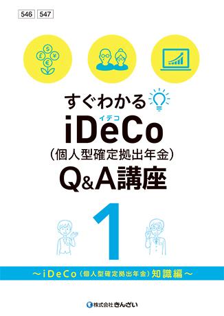 すぐわかる! iDeCo(個人型確定拠出年金)Q&A講座