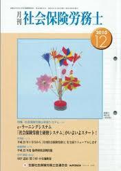 monthly-shakaihokenroumushi.jpg
