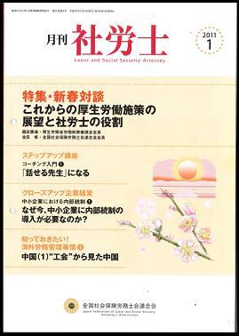 月刊社労士