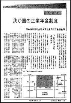 企業年金改革(全20回)