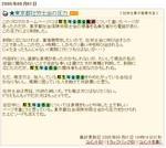 20060420atsuryoku.jpg