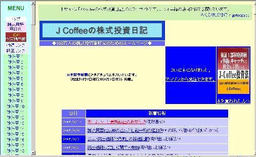 J_Coffeeの株式投資日記