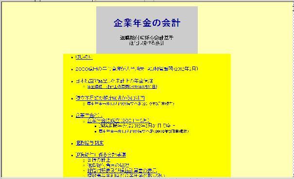 企業年金の会計(横山会計事務所)