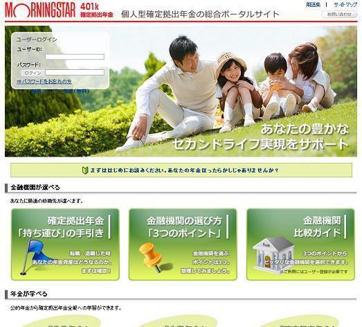 モーニングスター 個人型確定拠出年金の総合ポータルサイト(新)
