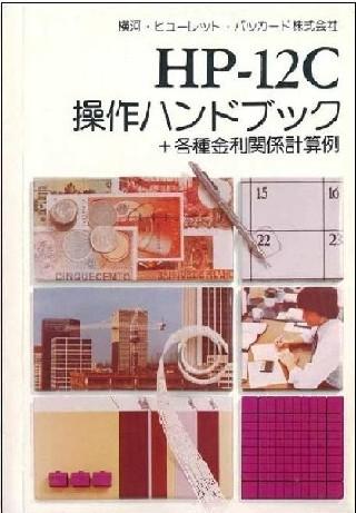 HP-12C日本語マニュアル