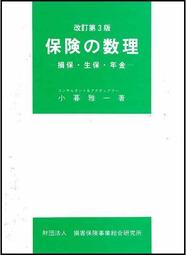 保険の数理(改訂第3版)