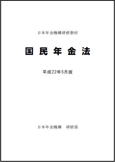 国民年金法(平成22年5月版)