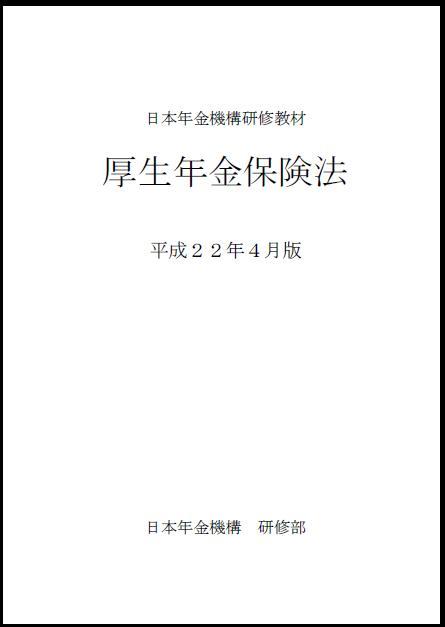 厚生年金保険法(平成22年4月版)