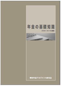 年金の基礎知識(野村)
