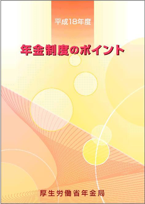 nenkin_point_h18.jpg