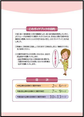 seikyu_guidebook.jpg