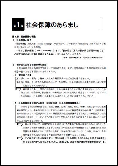 社会保険のテキスト(研修教材)