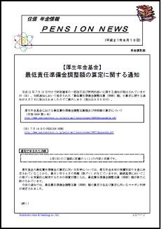 住信年金情報 PENSION NEWS