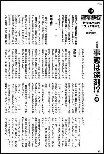 小説・適年移行