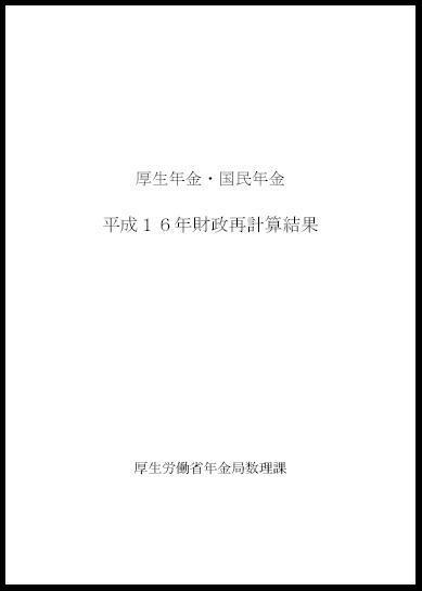 厚生年金・国民年金 平成16年財政再計算結果