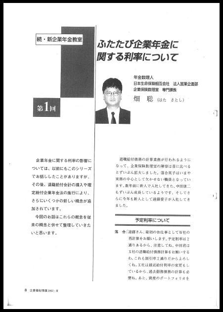 続・新企業年金教室(全27回)